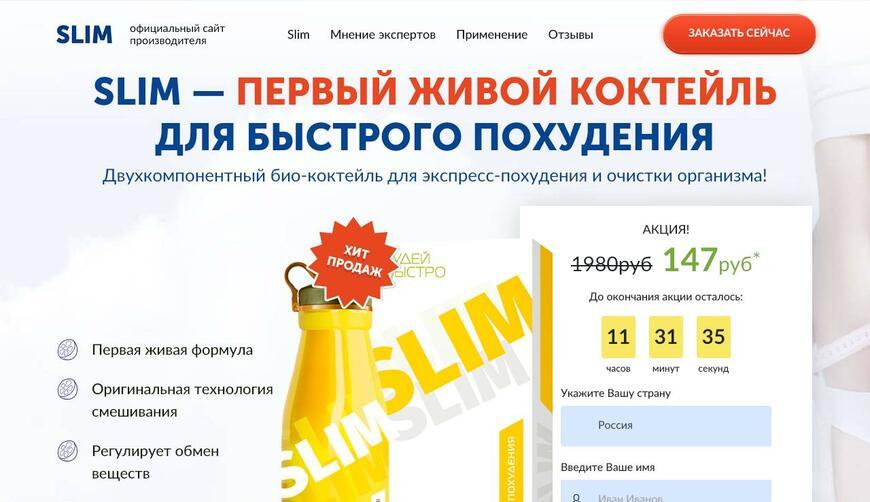 SLIM — живой коктейль для похудения за 147 руб.. Осторожно! Обман!!!