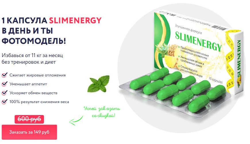 SlimEnergy за 149р. — Обман!