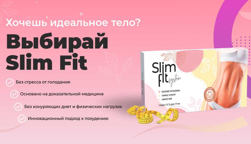 Slim Fit за 140р. — Обман!