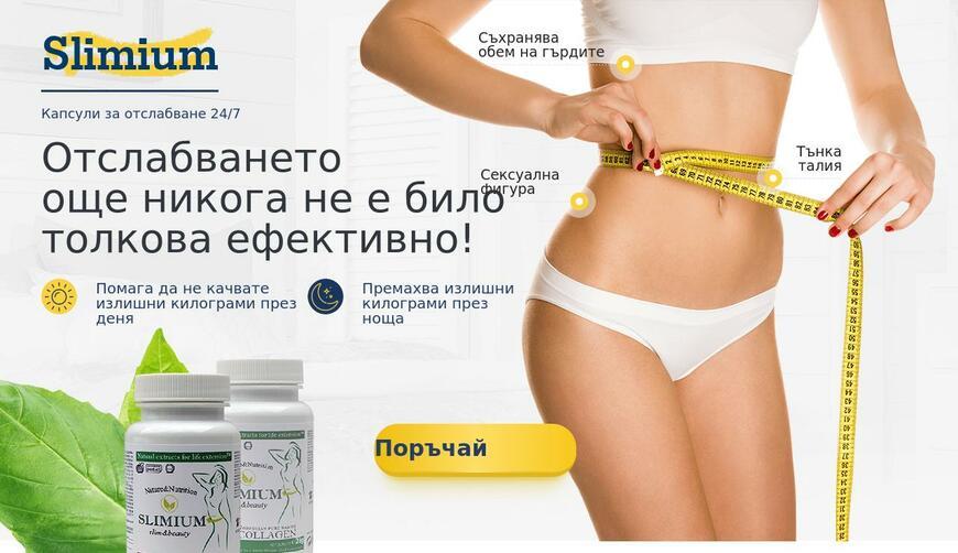 Slimium — средство для похудения. Осторожно! Обман!!!
