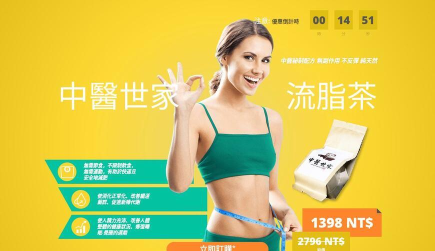 Slimming Tea — чай для похудения от китайской медицины. Осторожно! Обман!!!