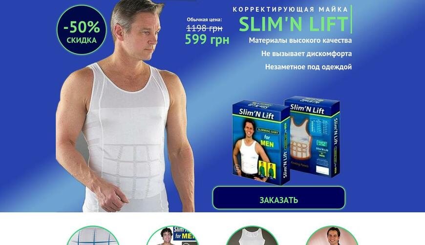 Slim`N Lift — корректирующее бельё. Осторожно! Обман!!!