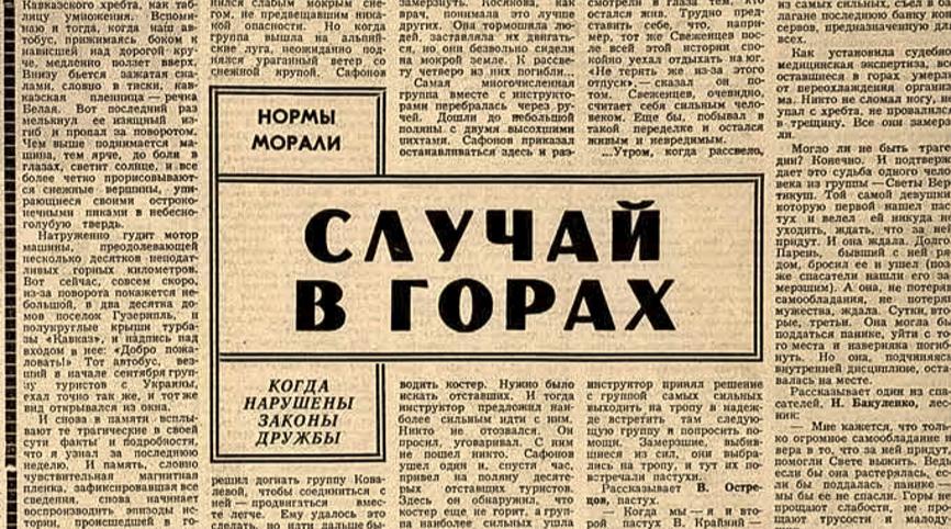 «Случай в горах» – статья из советской газеты о гибели туристов в 1975 году