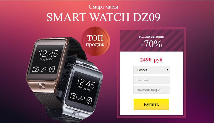 Часы Smart Watch DZ09 за 2490р. — Обман!