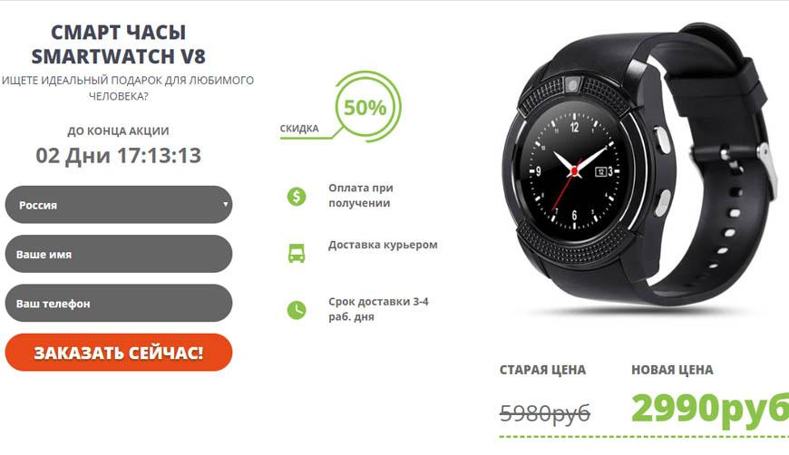 Часы Smart Watch V8 за 2990р. — Обман!