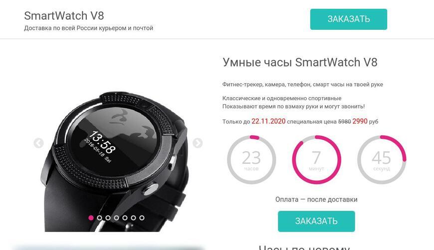 Реплика Smart watch  V8. Осторожно! Обман!!!