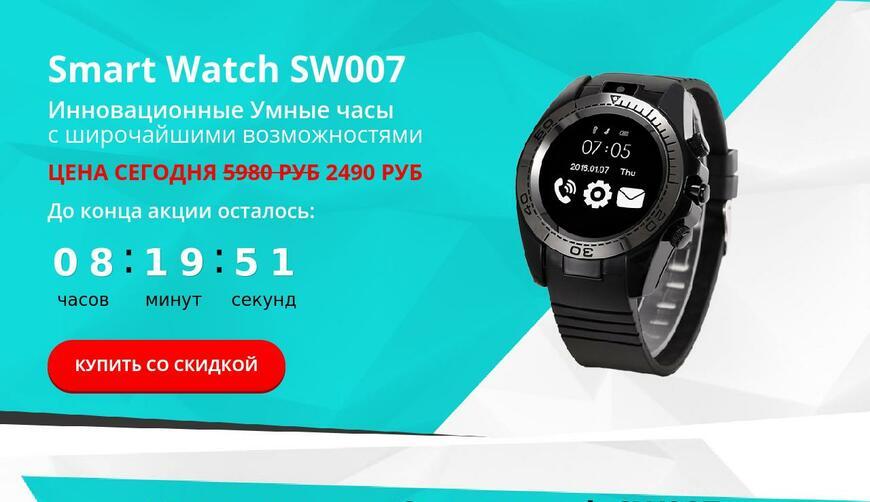 Умные часы Smart Watch sw007. Осторожно! Обман!!!