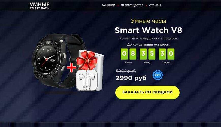 Умные часы Smart Watch V8 + Power Bank и наушники в подарок. Осторожно! Обман!!!