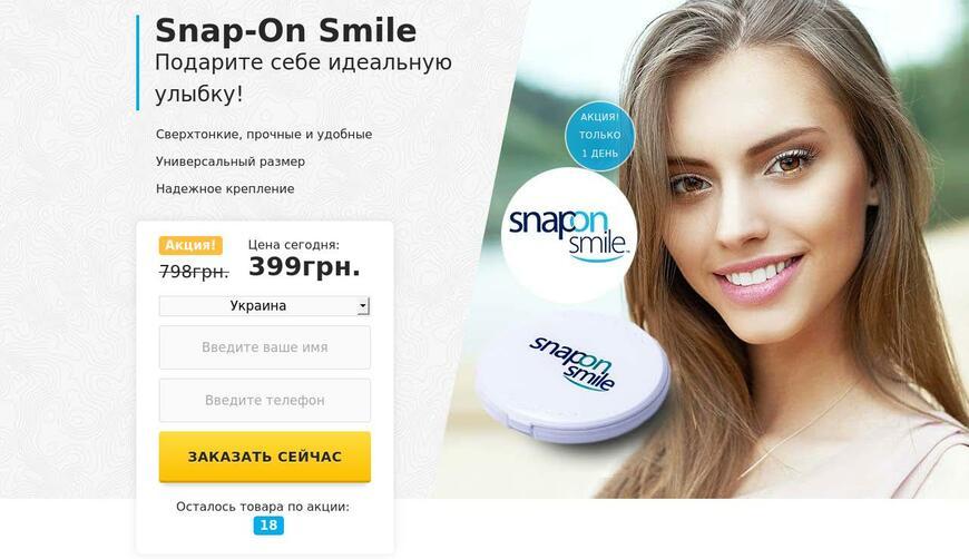 Snap On Smile. Осторожно! Обман!!!