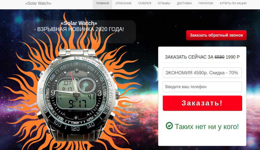 Часы Solar Watch за 1990р. Обман!