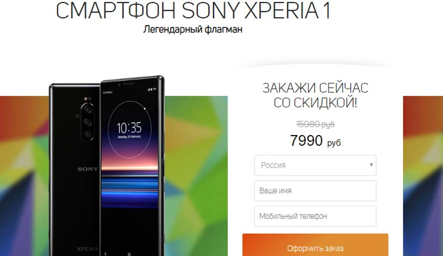 Sony Xperia 1 (копия) за 7990р. Обман!