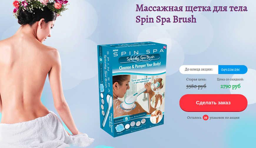 Щётка массажная Spin Spa за 2790р. Обман!