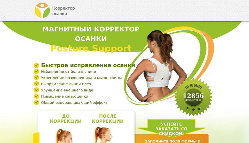 Posture Support — Корректор осанки. Осторожно! Обман!!!