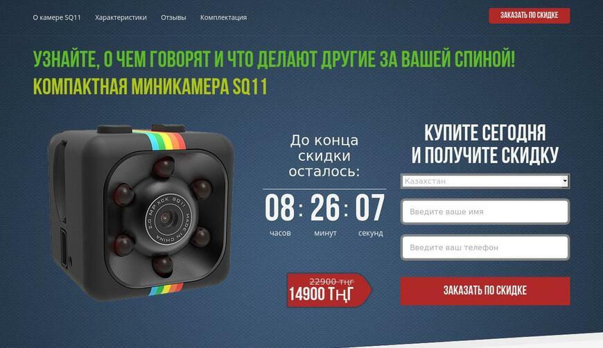 SQ11 — портативная мини DV камера. Осторожно! Обман!!!