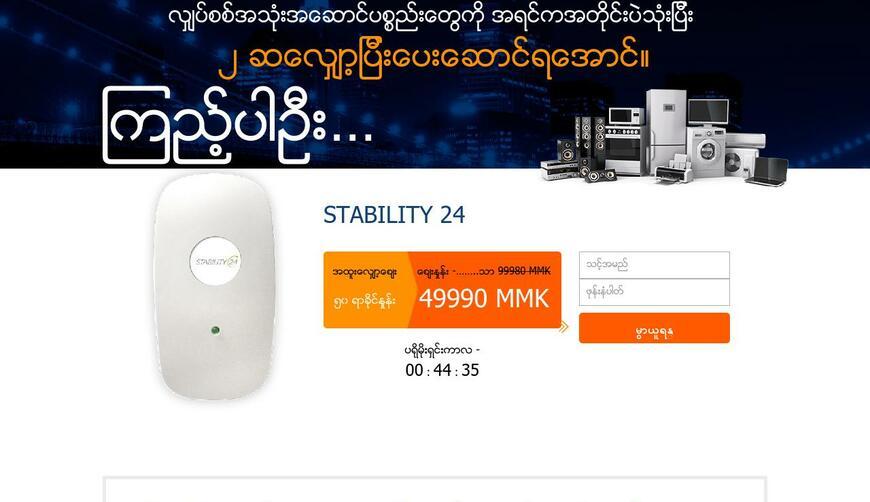 Stability — устройство для экономии электроэнергии. Осторожно! Обман!!!