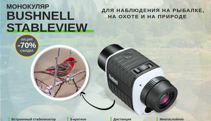 StableView  Bushnell за 1990р. — Обман!