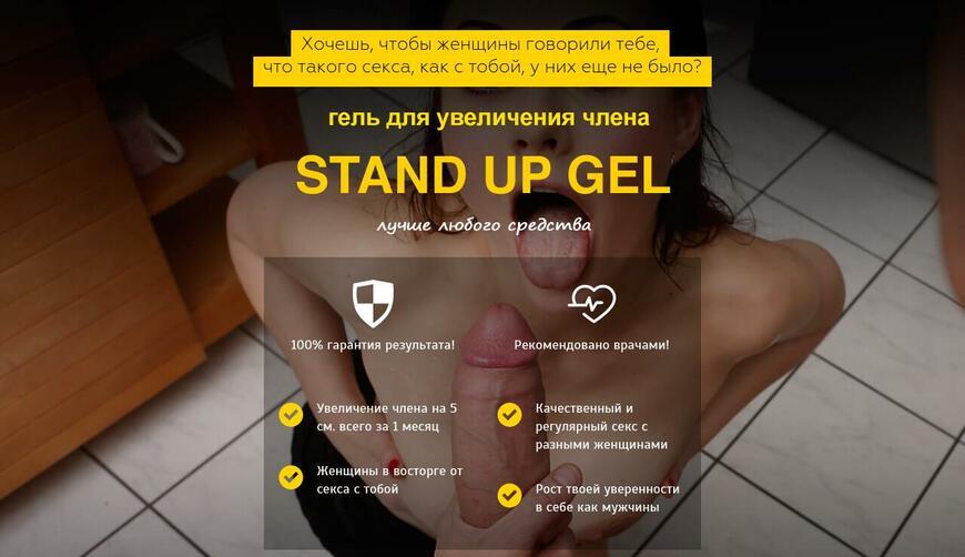 StandUP Gel — крем для потенции за 1 руб.. Осторожно! Обман!!!