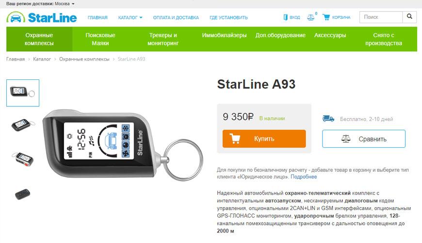Реальная стоимость сигнализации STARLINE A93 у производителя на сайте - 9350 рублей