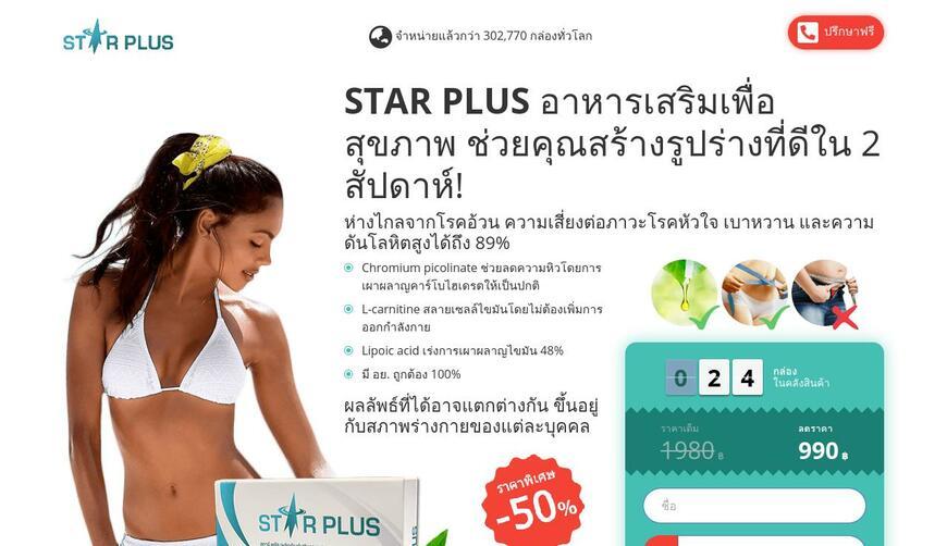 Star Plus — средство для похудения. Осторожно! Обман!!!