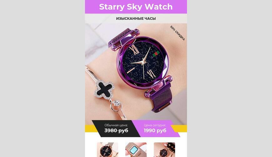 Женские часы Starry Sky Watch. Осторожно! Обман!!!
