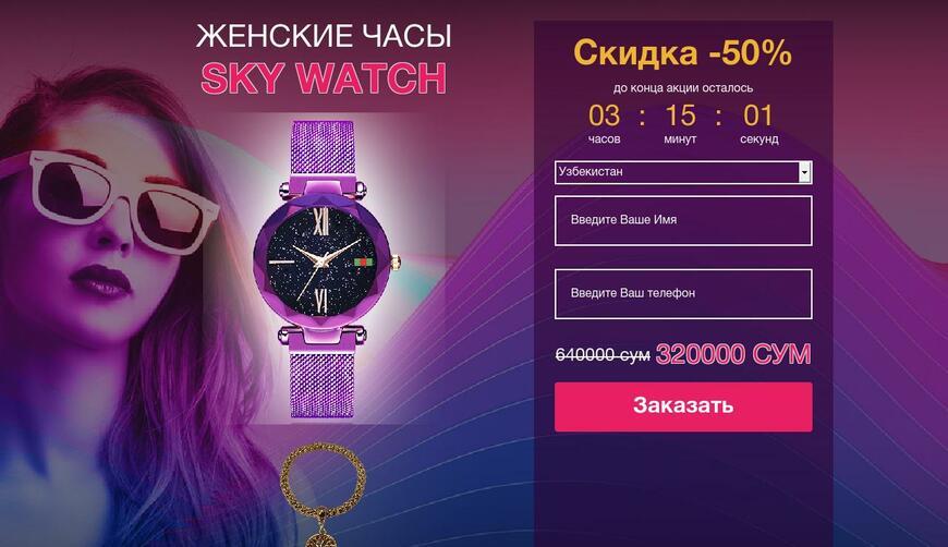 Женские часы Starry Sky Watch+браслет в подарок. Осторожно! Обман!!!