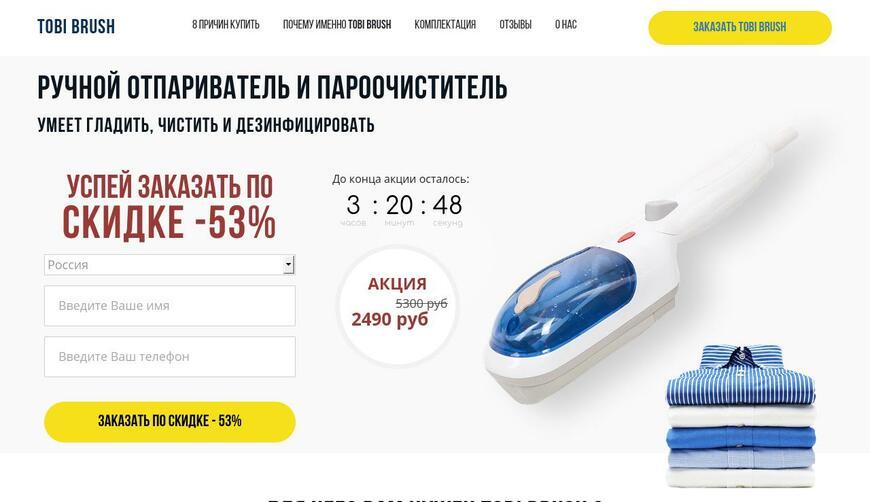 Отпариватель для одежды Tobi Steam Brush за 2490 руб.. Осторожно! Обман!!!