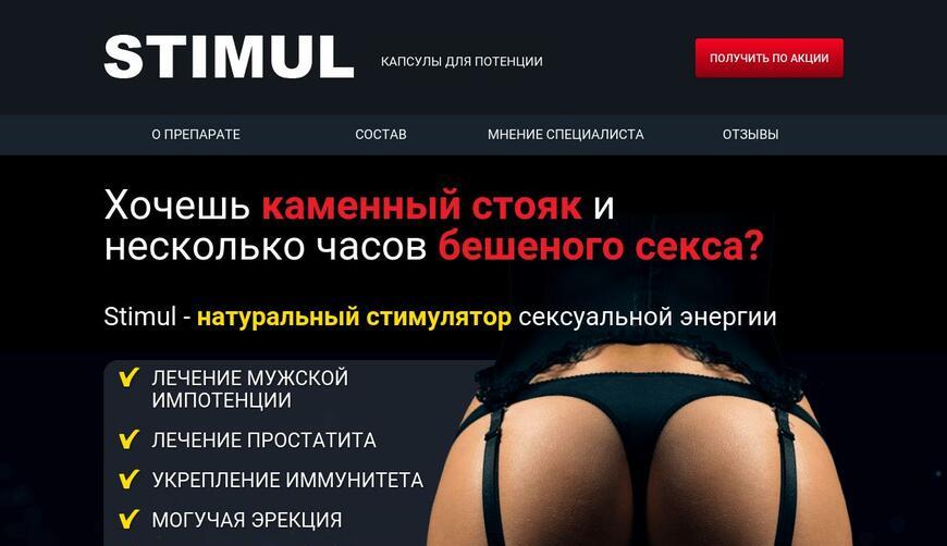Stimul —  капсулы для потенции. Осторожно! Обман!!!