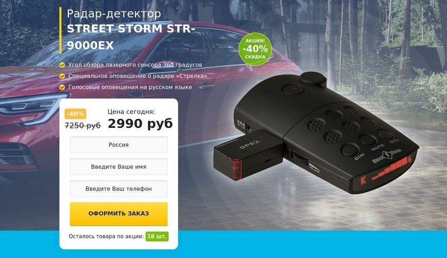 Радар-детектор STREET STORM STR-9000EX. Осторожно! Обман!!!