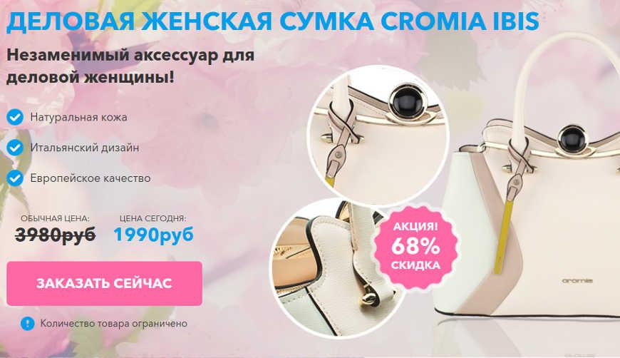 Отзыв о женских сумках CROMIA IBIS за 1990р!