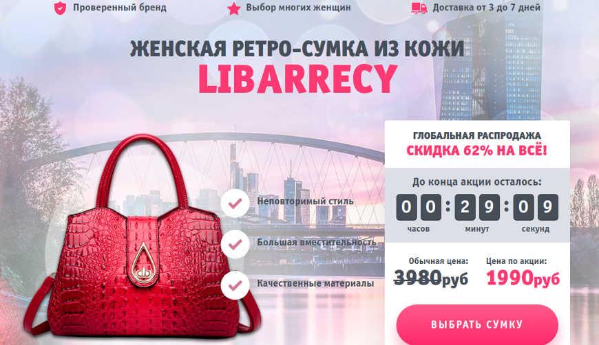 Отзыв о женских ретро-сумках LIBARRECY за 1990р!