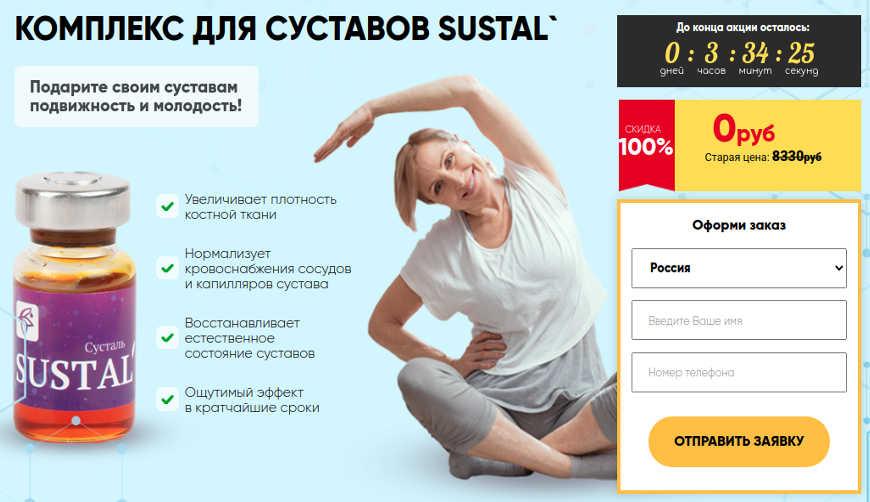 Комплекс для суставов Sustal` — Обман!