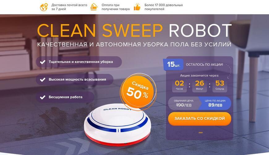 Clean Sweep Robot — робот пылесос. Осторожно! Обман!!!