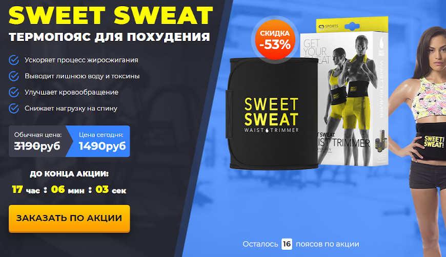 Sweet Sweat за 1490р. — Обман!