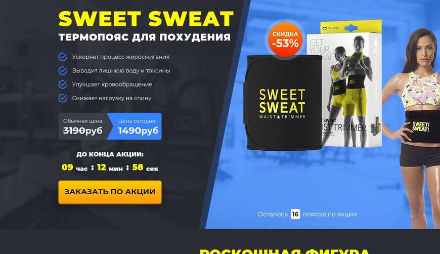 Пояс для похудения Sweet Sweat. Осторожно! Обман!!!