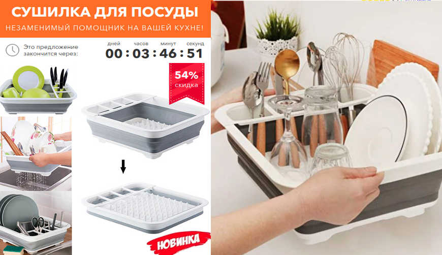 Сушилка для посуды за 1490р. — Обман!