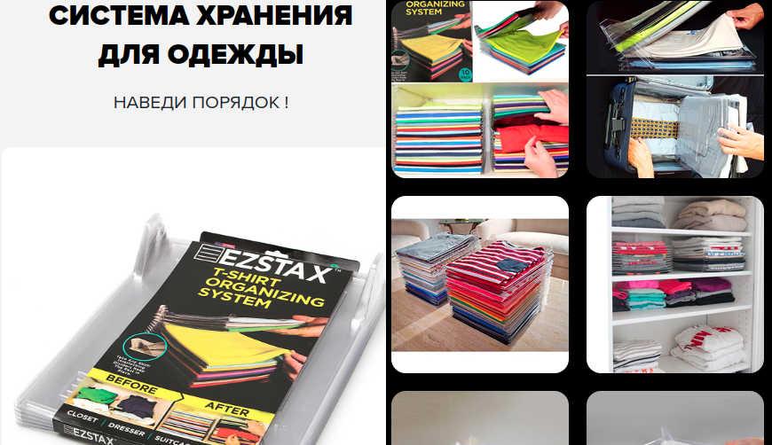 Система хранения одежды за 1390р. — Обман!
