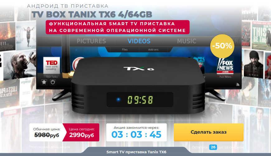 ТВ приставка TANIX TX6 4/64GB за 2990р. Обман!