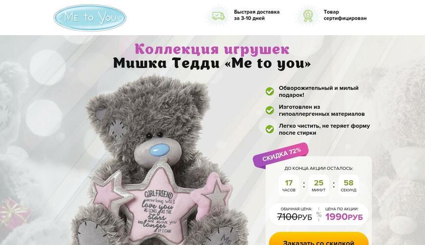 Мишка Тедди «Me to you». Осторожно! Обман!!!