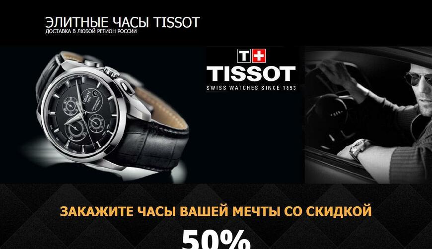 Реплика часы Tissot 1853. Осторожно! Обман!!!