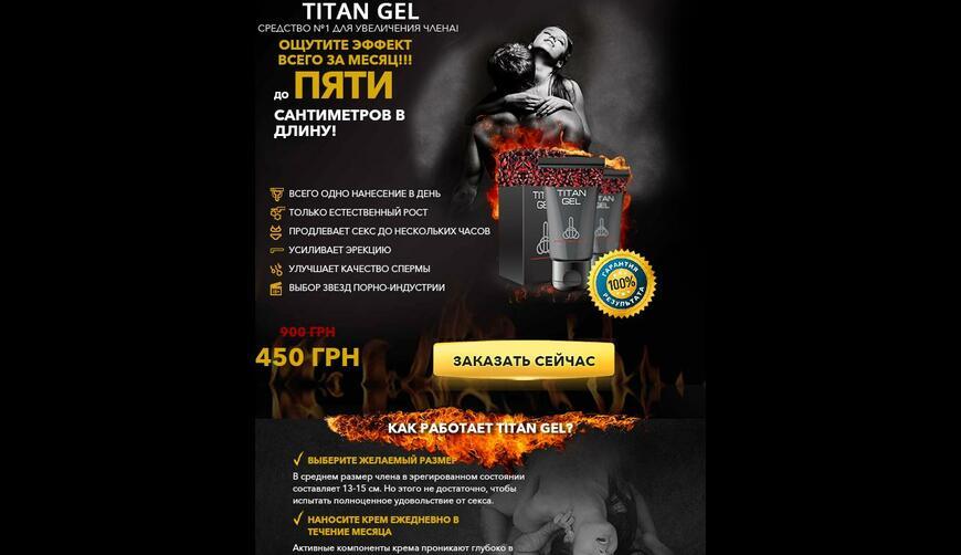 Титан гель \ Titan Gel — гель для увеличения мужского полового органа. Осторожно! Обман!!!