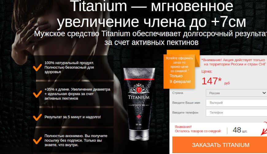 Гель Титаниум. Разоблачение Крема для Увеличения Члена