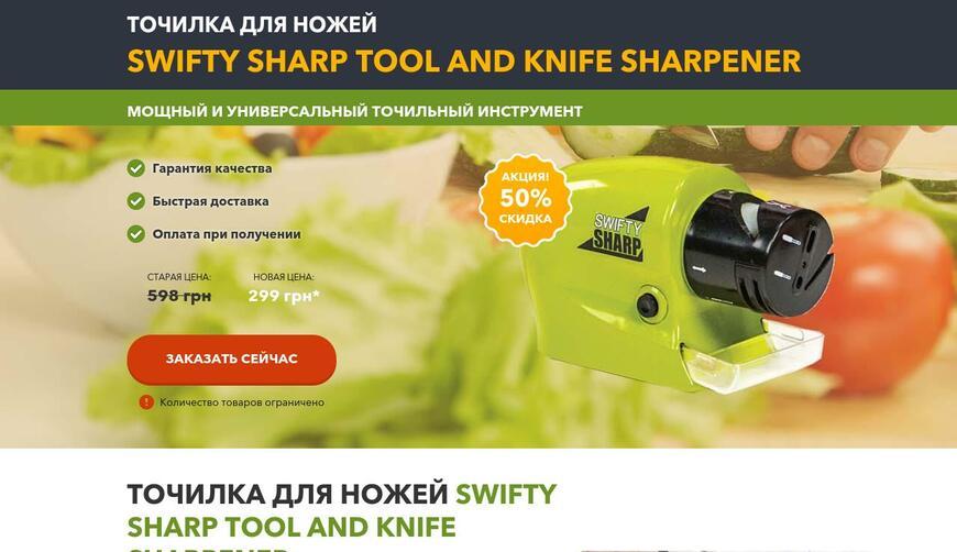Точилка для ножей Swifty Sharp Tool and Knife Sharpener. Осторожно! Обман!!!