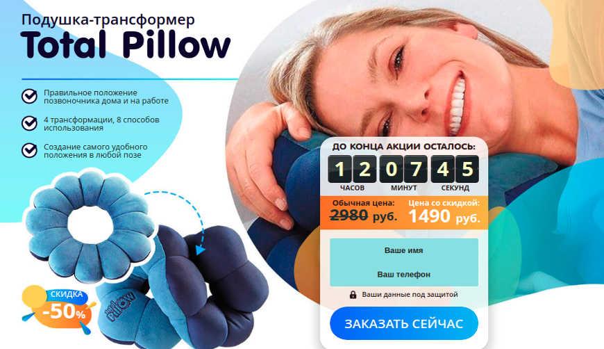 Total Pillow за 1490р. — Обман!