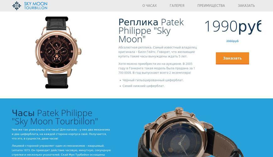 Часы Patek Philippe Sky Moon Tourbillon. Осторожно! Обман!!!