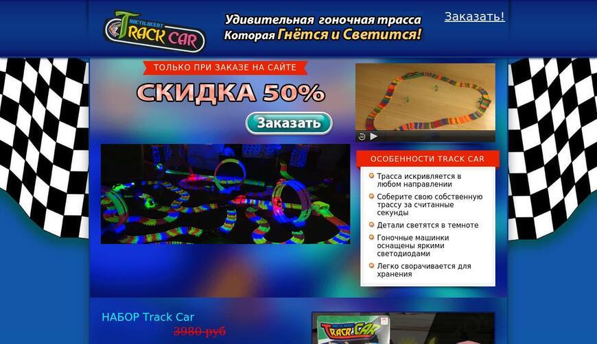 Track car — детский гоночный трек с машинкой. Осторожно! Обман!!!