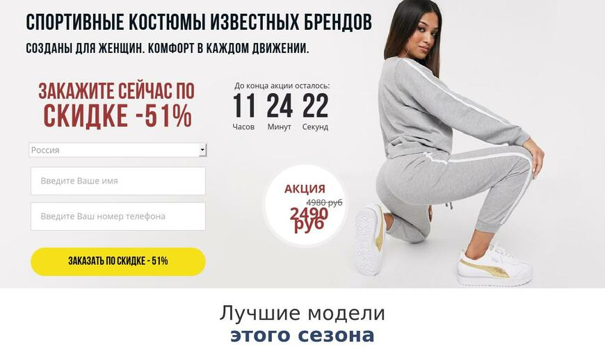 Женские спортивные костюмы известных брендов. Осторожно! Обман!!!