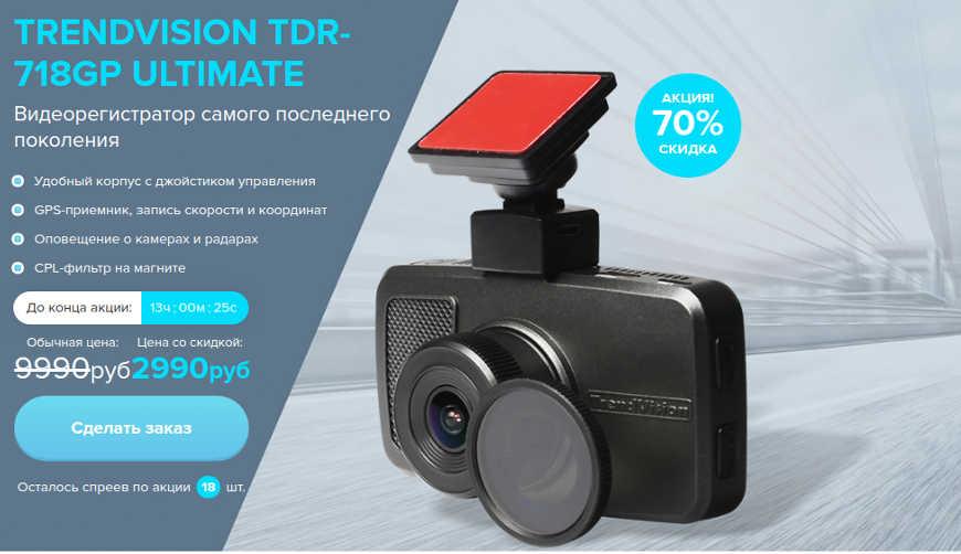 Разоблачение видеорегистратора Trendvision TDR-718GP Ultimate