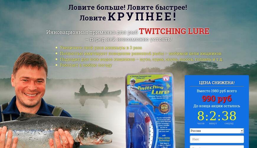 Приманка для рыб TWITCHING LURE. Осторожно! Обман!!!