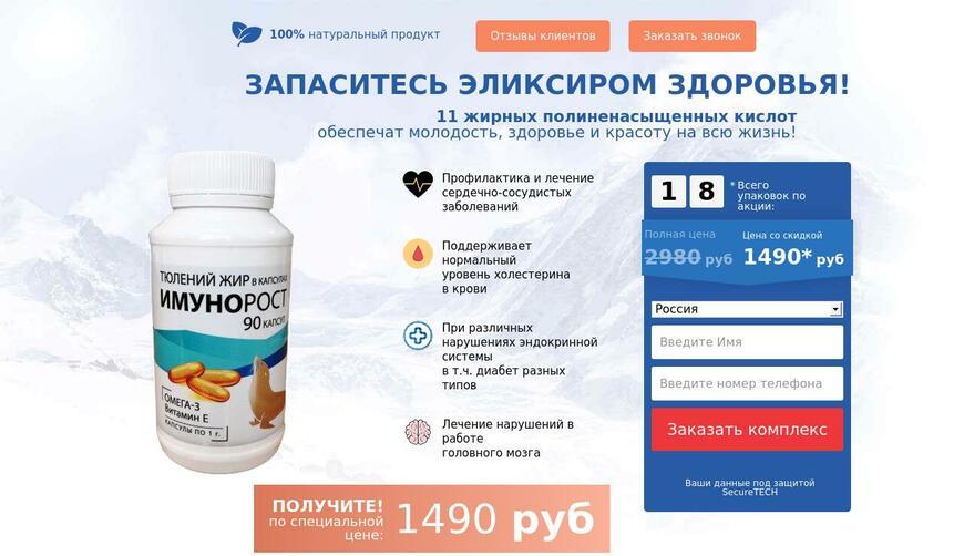 Тюлений жир — комплекс для повышения иммунитета. Осторожно! Обман!!!