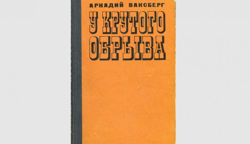 «Смерч» – очерк о гибели туристов в 1975 году